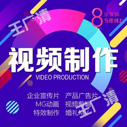 王广清视频剪辑制作