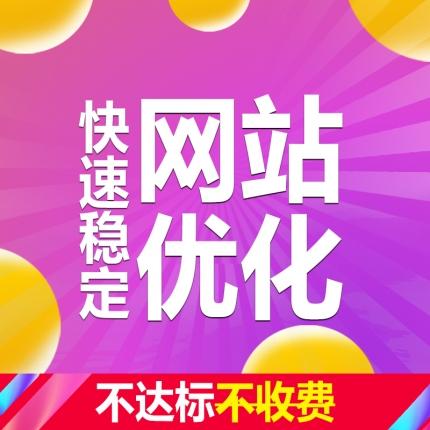 SEO优化网站优化百度搜狗360搜索引擎网页快照排名
