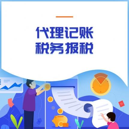 上海代理记账多少钱?一般纳税人零报税300/月起