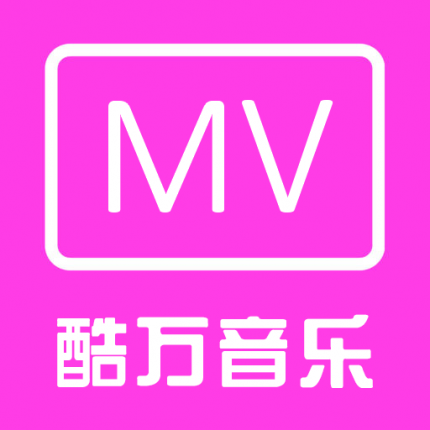 歌曲MV拍摄制作发行KTV入库