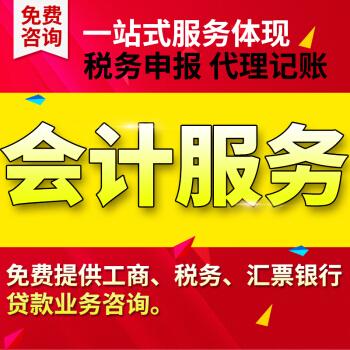 代理记账多少钱?上海代理记账公司价格