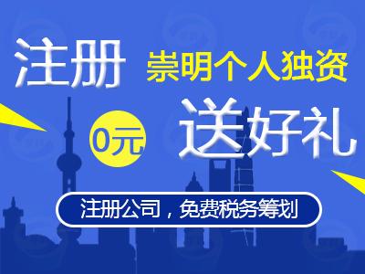 上海崇明注册公司,注册个人独资企业优惠政策