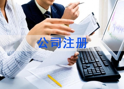 上海0元注册公司,免费提供注册地址
